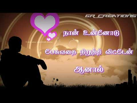 Tamil WhatsApp status lyrics || memories sad lines