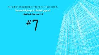 تصميم المنشآت الخرسانية المسلحة - (7) تصميم المقاطع بطريقة إجهادات التشغيل - م. أحمد جمال عبد الجواد