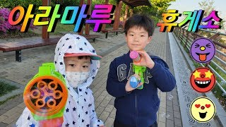 인천 아라마루 휴게소에서 놀아보자