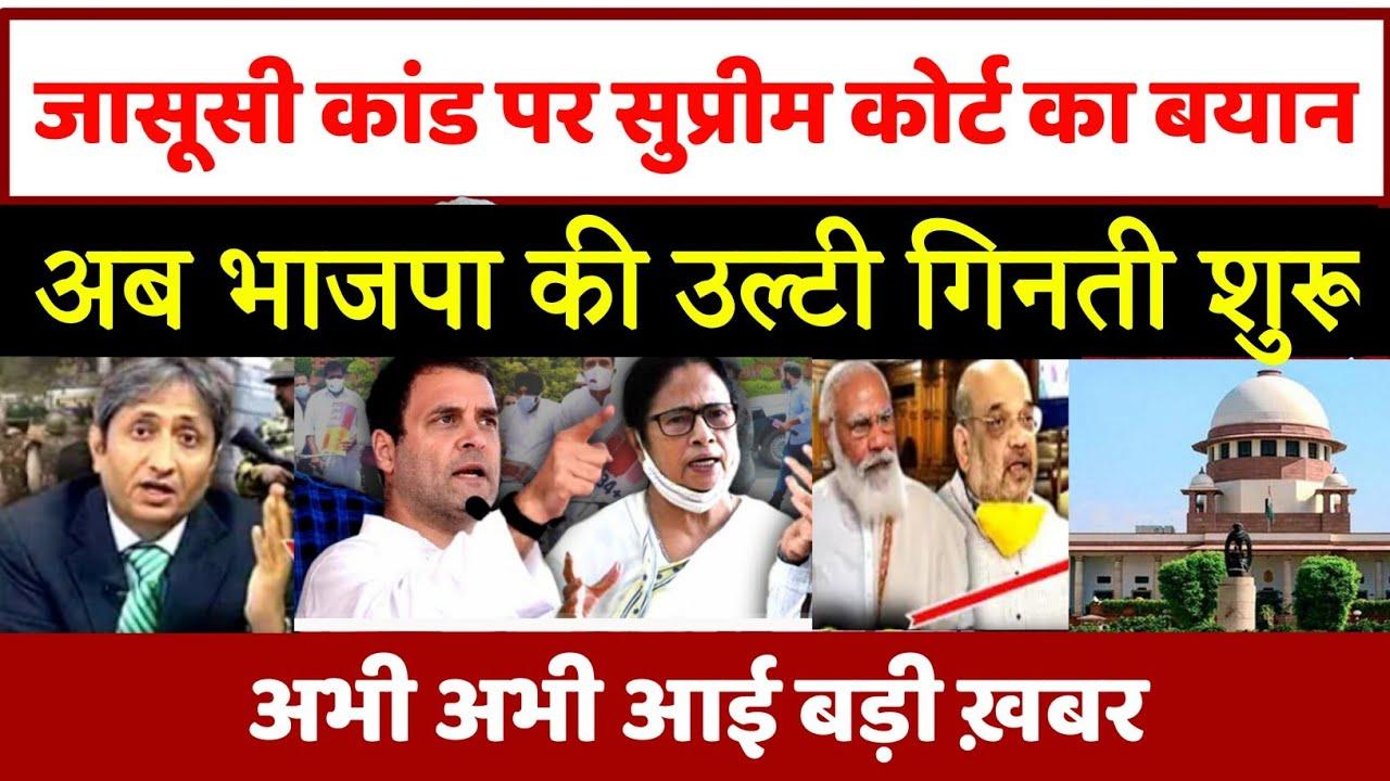 कोर्ट के बयान से उड़ी भाजपा की नींद? top today breaking news, UP election, akhilesh yadav,yogi,scam