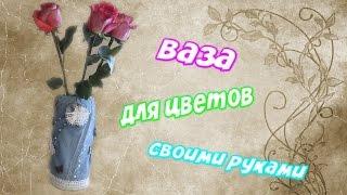Ваза для цветов своими руками(, 2017-03-15T11:04:46.000Z)