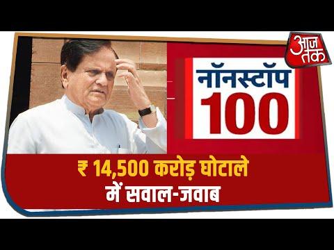 Ahmed Patel पर ED का शिंकजा | Non Stop 100 News | Aaj Tak