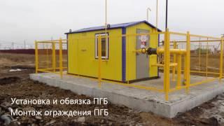 Газ. Газификация поселков, частных домов и промышленных объектов.(, 2016-10-25T03:40:08.000Z)