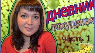 ДНЕВНИК ПОХУДЕНИЯ с SiberiAnny. Часть 1.