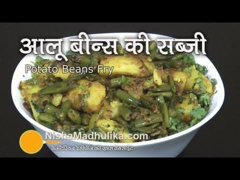 Aloo Beans Recipe    Alu Beans Ki Sabji    Potato And Beans Recipe