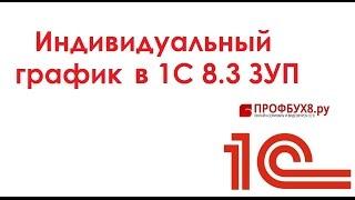 Индивидуальный график работы в 1С 8.3 - Самоучитель 1С ЗУП 8.3