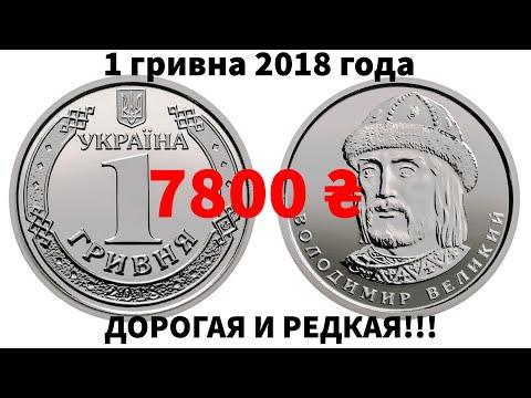 1 гривна 2018 года -ДОРОГАЯ И РЕДКАЯ!!!