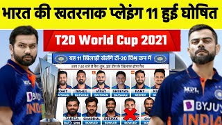 T20 World Cup 2021 : India New Playing 11 Announce For ICC T20 World Cup 2021 | India Playing XI
