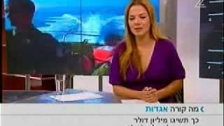 קריות באינטרנט ערוץ 2 : בתולת ים בקרית ים