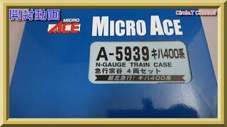 【開封動画】Nゲージ マイクロエース A5939 キハ400系 急行宗谷 4両セット【鉄道模型】