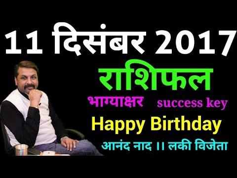11 दिसंबर 2017 | Daily Rashifal । Success Key । Acharya Santoshi | Bhagyakshar | Happy Birthday |