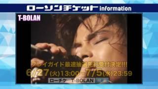 T-BOLAN、初のアコースティック・ライブツアー開催決定! 7/5(水)23:5...