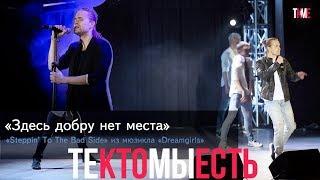 Георгий Новицкий – Здесь добру нет места / ТКМЕ 3