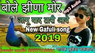 Arjun R meda की रीधाम पर मुकेश मकवाना  song // वनमा मोर बोले जानू याद तारी आवे रे// फुल रोमांटिक