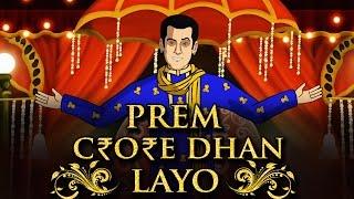 Prem Ratan Dhan Payo Trailer 2015 Spoof || Shudh Desi Endings
