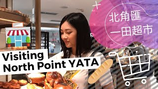 【Sandy's Planet 蔚然起行】北角匯一田超市 Visiting North Point New YATA Supermarket | SL Ventures