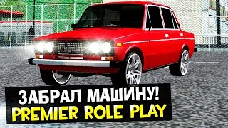 Русский город в GTA - Забрал машину!