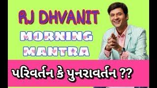 RJ DHVANIT || MORNING MANTRA || 18-12-2017