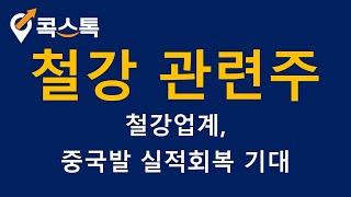 [주식][특징주][철강…