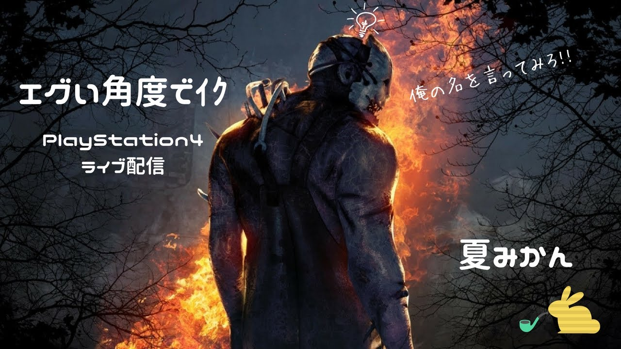 [PS4] [Dead by Daylight]無心[1人練習][少しだけ]