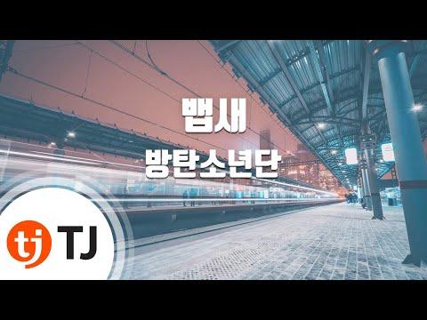 [TJ노래방] 뱁새 - 방탄소년단(BTS) / TJ Karaoke
