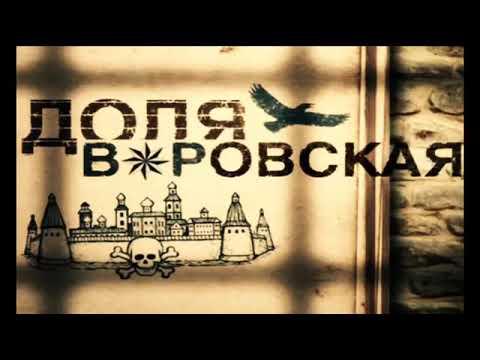 Dolya - vorovskaya ))