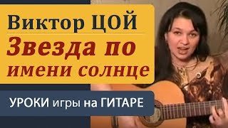 Звезда по имени солнце В.Цоя. Как играть на гитаре бой. Видеоразбор песни.