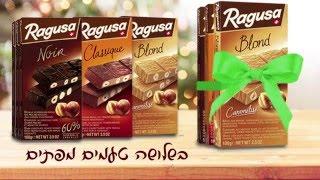 רגוסה – Ragusa מותג שוקולד שוויצרי חדש בישראל