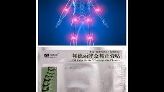 Ортопедический пластырь ZB Pain Relief Orthopedic Plaster (серии BANG DE LI)