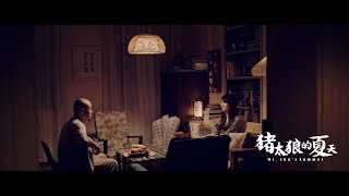 【1080P Eng-Sub】《猪太狼的夏天/Mr. Zhu's Summer》小人物也有大能量【电影预告抢先看】