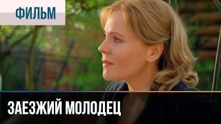 Заезжий молодец - Мелодрама | Фильмы и сериалы - Русские мелодрамы