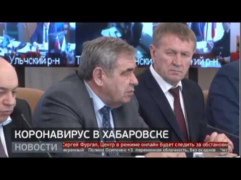 Коронавирус в Хабаровске. Новости. 20/03/2020. GuberniaTV