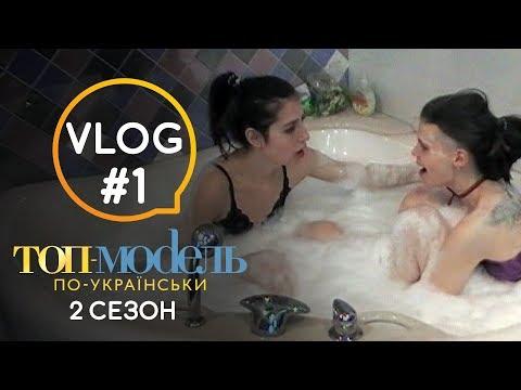 Подсмотрено на Топ-модель по-украински: Видео-блог Дениса Ковалева - Видео приколы ржачные до слез
