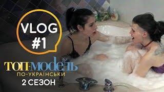 Подсмотрено на Топ-модель по-украински: Видео-блог Дениса Ковалева