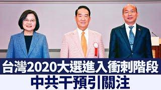 台灣2020大選進入衝刺階段 中共干預引關注|新唐人亞太電視|20191226