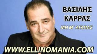 ΚΑΡΡΑΣ ΒΑΣΙΛΗΣ - ΜΗ Μ' ΑΓΑΠΑΣ (new song 2011)