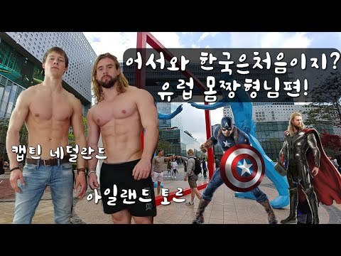 FIRST TIME IN KOREA! BROMANCE IN SEOUL...