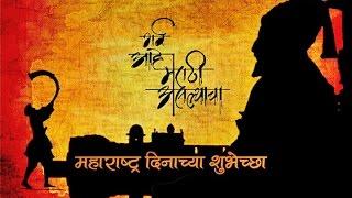 9X Jhakaas | Maharashtra Maza | Marathi Song | Maharashtra Day | Sukhwinder Singh | Guru Thakur