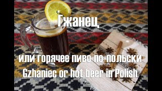 Гжанец или горячее пиво по польски. Видео 18+ Gzhaniec or hot beer in Polish