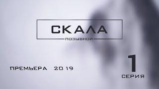 Сериал Скала - 1 серия   ПРЕМЬЕРА 2019 г.