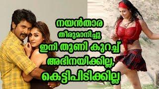നയൻതാര തീരുമാനിച്ചു ഇനി തുണി കുറച്ച് അഭിനയിക്കില്ല,   Nayanthara no more glamorus role