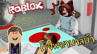 โรงพยาบาลเฮี้ยน ถึงเวลาหนีหมอโรคจิต | Roblox [zbing z.]