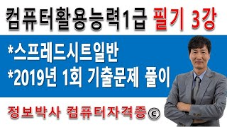 정보박사 컴활1급 필기 3강 - 2019년 1회 스프레…