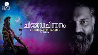 Chijjadachinthanam(Oru Koti) | Sreenarayana Guru | Bijibal | Justin Varghese | Jayendran Kalam