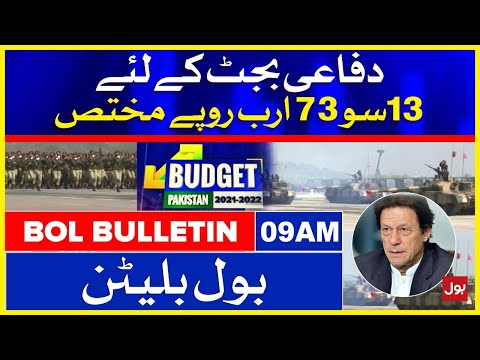 1373 Billion Rupees allocated for Pakistan Defense