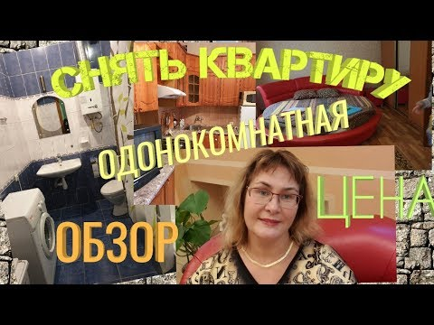 Снять Однокомнатную Квартиру.Обзор,цена.Санкт-Петербург.Vlog