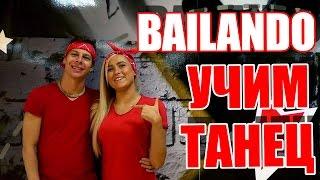 ТАНЦЫ - ВИДЕО УРОКИ ОНЛАЙН - УЧИМ ТАНЕЦ BAILANDO - DanceFit #ТАНЦЫ #ЗУМБА