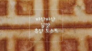 와플기계로 바삭! 달콤 꿀맛~흑당 토스트 만들기 #sh…