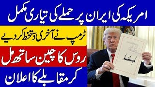 American Gov Decide New Strategy | New Development by America | Khoji Tv thumbnail