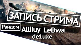Рандом - Alliluy, de1uxe и LeBwa!